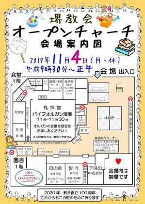 OC2019_チラシ_20191023作成_園庭-枠_着色01■.jpg
