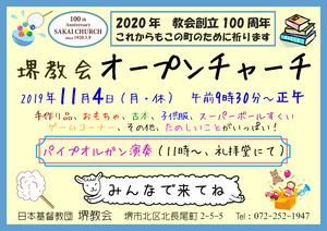 OCポスター_20191104_ブルー枠■20191007.jpg